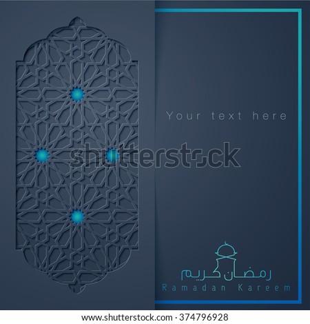 Ramadan Kareem greeting card template - Translation of text : Ramadan Kareem - May Generosity Bless you during the holy month - stock vector