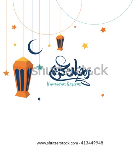Ramadan Kareem Greeting vector file in arabic free hand write with a modern lantern and stars specially for Ramadan wishing and design - stock vector