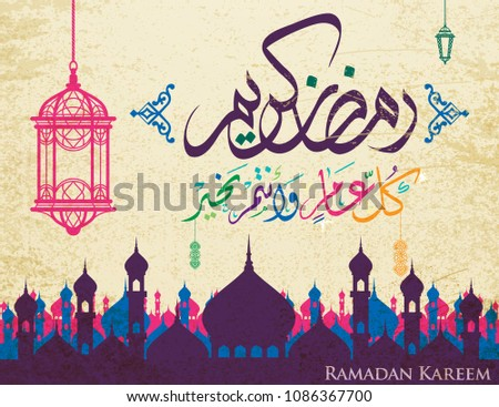 Ramadan kareem islamic greeting arabic calligraphy stock vector hd ramadan kareem islamic greeting with arabic calligraphy template design m4hsunfo Gallery