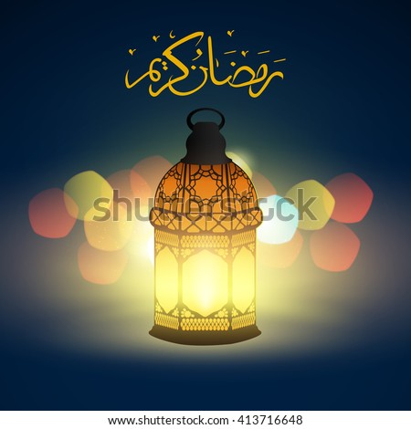 Ramadan Kareem Lantern. Arabic calligraphy which means ''Ramadan kareem''. Vector Illustration