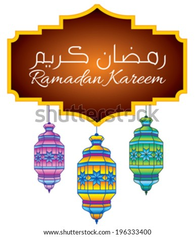Ramadan Kareem template  and Script arabic, english with lantern - stock vector