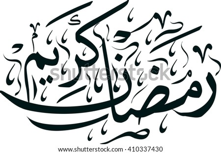 Ramadan Kareem (translation Generous Ramadan) Arabic calligraphy  - stock vector