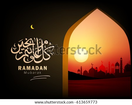 "Ramadan Kareem, Vector Illustration based on Evening Scene with Mosque or Masjid Door, Islamic Calligraphy etc. for Muslim Holy Month ""Ramadan Kareem""."