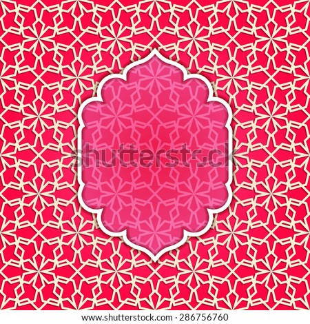 Ramadan Mubarak Greeting card / Arabic Islamic pattern arch frame  - stock vector