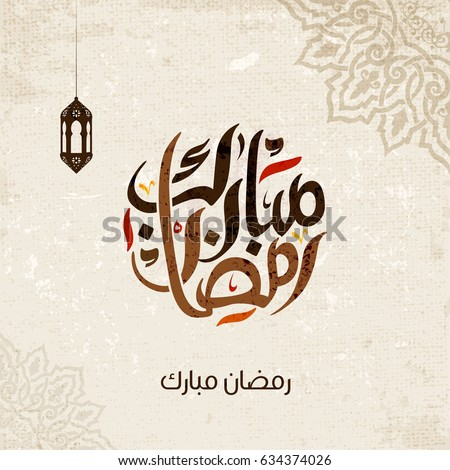 Ramadan mubarak greeting arabic calligraphy modern stock vector ramadan mubarak greeting in arabic calligraphy with a modern style specially for ramadan wishing m4hsunfo