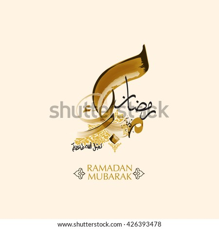 Ramadan Mubarak Greeting vector file in arabic calligraphy with a modern style specially for Ramadan wishing and design - stock vector