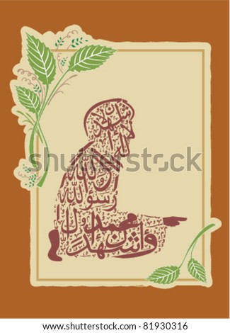 ramadan pray calligraphy - stock vector