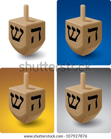 Realistic cartoon illustration of a wooden dreidel, balanced on end. Alternate versions isolated on white, blue, gold, and silver.