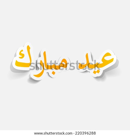 realistic design element: Eid Mubarak - stock vector