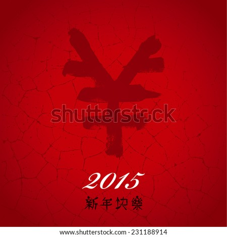 red chinese happy new year 2015 frame - stock vector