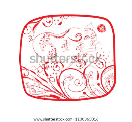 Red Paper Cut Pig Frame Flower Stock Photo (Photo, Vector ...