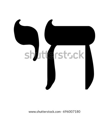 Religious Sign Judaism Chai Symbol Stock Vector 696007180 Shutterstock