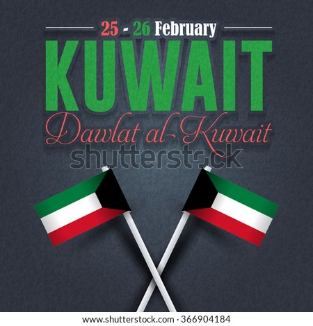 """Retro Style Kuwait National and Liberation Day Greeting Card, Grunge Background, Badges Vector Template  - Arabic """"Dawlat al-Kuwait"""" at English """"State of Kuwait"""" - stock vector"""