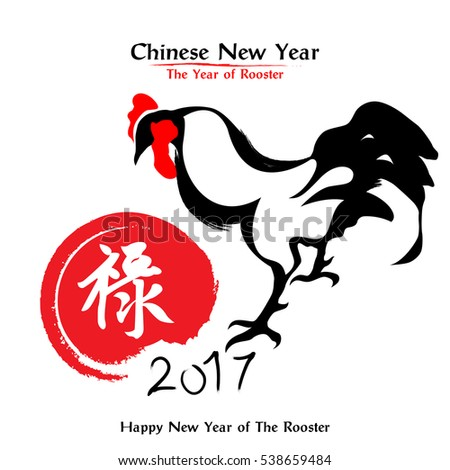 Rooster Chinese New Year 2017 Stock Vector 538659484 - Shutterstock