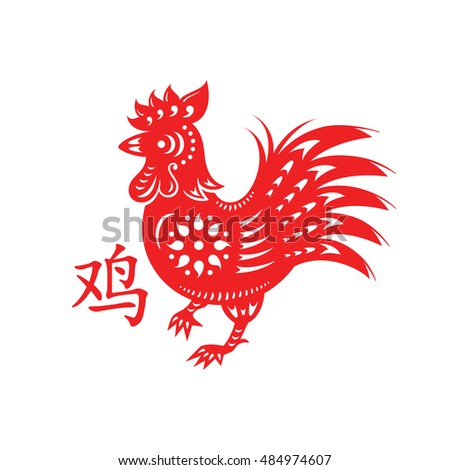 Rooster Lunar year papercut symbol with name in Chinese