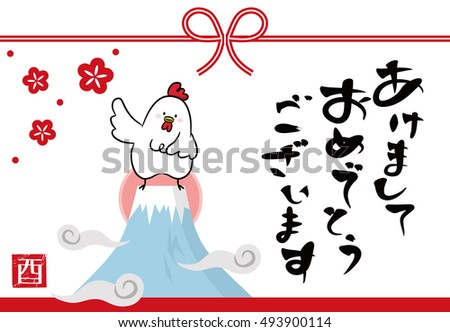 Rooster of Illustration , new year card / translation of chinese character is Happy New Year