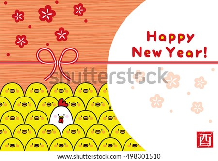 Rooster of Illustration , new year card / translation of Japanese character is Happy New Year / Stamp refers to the Rooster in Japanese