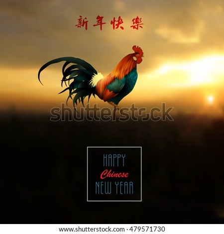 Rooster - symbol of 2017 on Sunrise. Chinese Zodiac Sign. Graphic element for New Year's design. Vector illustration