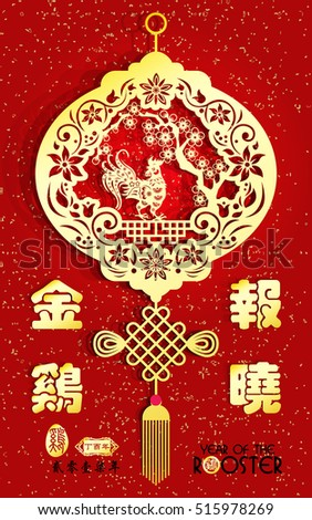 Rooster Year Chinese Zodiac Symbol Paper Stock Vector 515978269