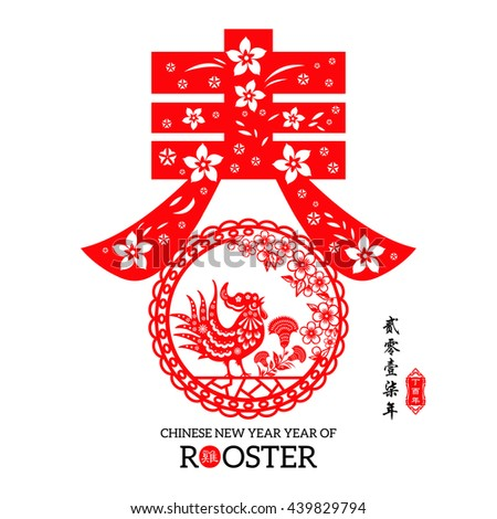 Rooster year Chinese zodiac symbol with paper cut art / Gold stamps which Translation:Everything is going very smoothly and small Chinese writing translation: Chinese calendar for year of rooster.  - stock vector