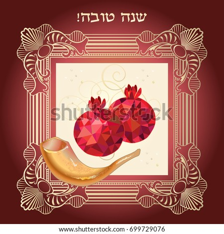 Rosh hashana card jewish new year stock vector 699729076 shutterstock rosh hashana card jewish new year greeting text shana tova on hebrew have m4hsunfo