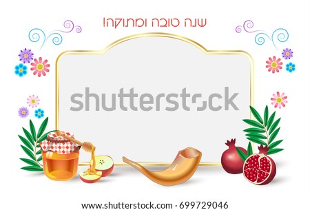Rosh hashanah card happy jewish new stock photo photo vector rosh hashanah card happy jewish new year greeting text shana tova on m4hsunfo