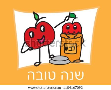 Rosh hashanah hebrew greeting card apple stock vector 1104167093 rosh hashanah hebrew greeting card apple and honey hand drawn icon on white and orange m4hsunfo