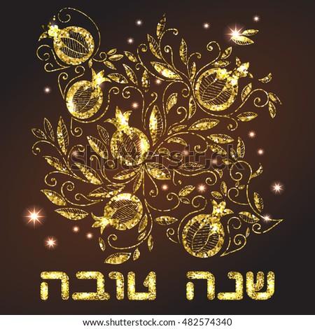 Rosh hashanah jewish new year greeting stock vector royalty free rosh hashanah jewish new year greeting card with pomegranate rosh hashanah symbols hebrew m4hsunfo