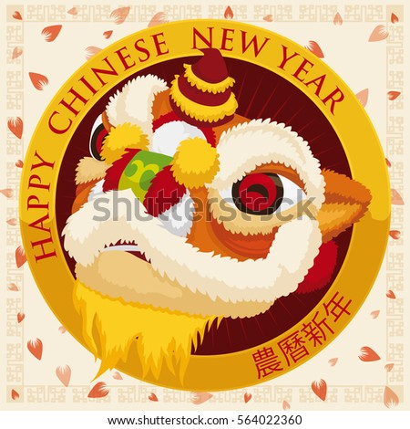 Round Button with traditional Chinese lion costume smiling in a petal rain and ready to perform the traditional dance in New Year (written in traditional Chinese) celebration.