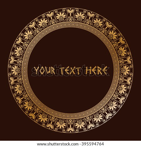 Round frame with text. Greek traditional borders. In golden color isolated on dark brown background.  Vector illustrations. - stock vector