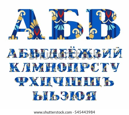 Ocean Alphabet Theme Design Letters Descriptions Stock Vector ...
