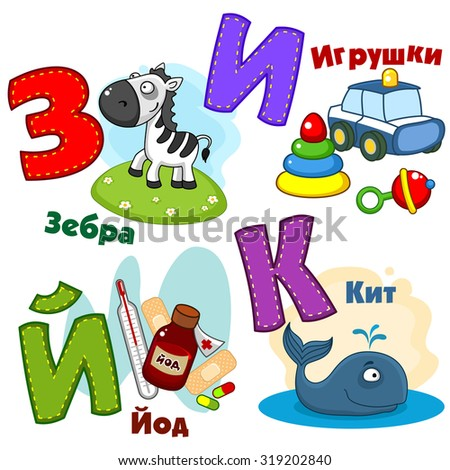 Russian alphabet pictures iodine, zebra, toys and a whale. - stock vector