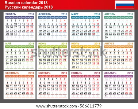 russian calendar 2018 week starts monday stock vector royalty free