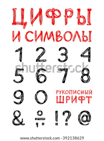 Russian Cyrillic Alphabet Numbers Symbols Hand Stock Vector Royalty