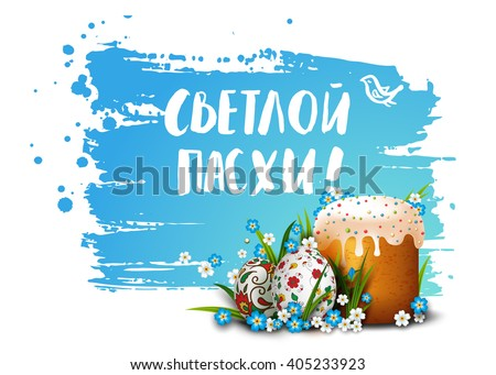 Russian Easter Card. Template card with Easter colorful eggs and Easter cake. Grass and flowers. Happy Easter. Vector background. Lettering, calligraphy. Handwriting inscription.