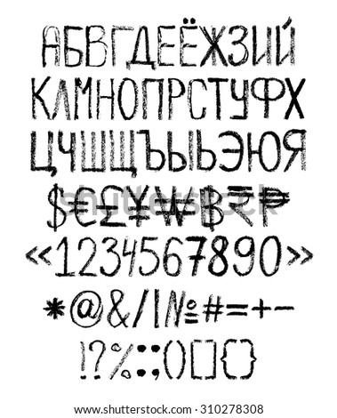 Russian grunge font with numbers, currency signs. Vector russian grunge alphabet. - stock vector