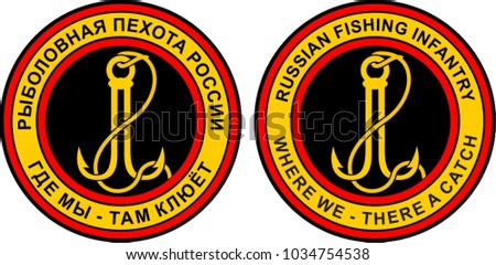 Russian humorous military patch. Fishing infantry.