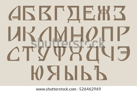 Russian Old Alphabet Cyrillic Font Vector Letters Text Style Vintage Retro Typography