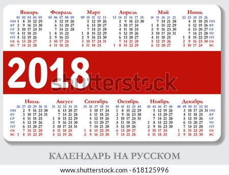 Russian Pocket Calendar 2018 Standard Size Stock Vector Hd Royalty
