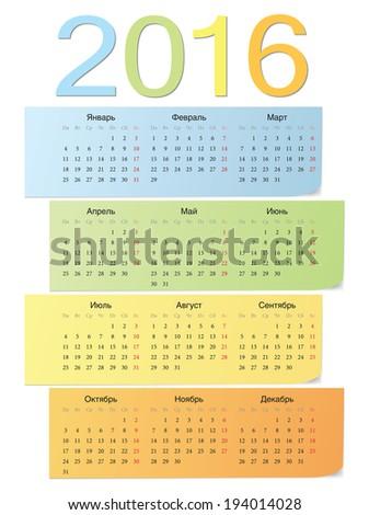 Russian school 2016 color bright vector calendar.  - stock vector
