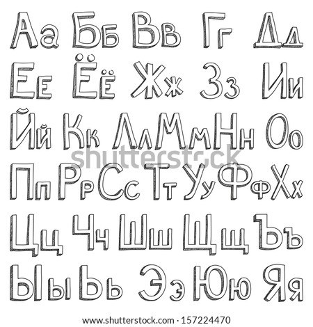 Russian sketch alphabet on white background - stock vector