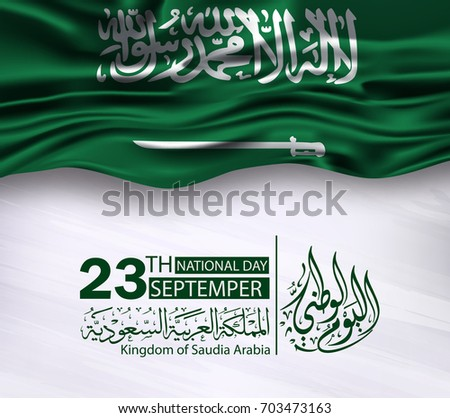 Saudi Arabia national day in September 23 th. Happy independence day. the script in arabic means: National day- September 23.