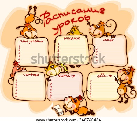 school schedule for 2016  with the  monkey on Russian language - stock vector