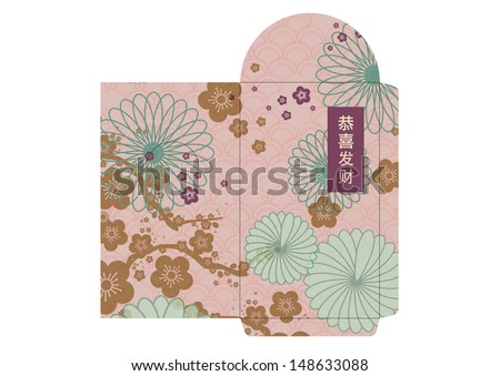 seamless chinese motif red packet with chinese character that reads wishing you prosperity vector/illustration - stock vector