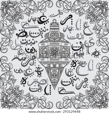 seamless pattern ornament Arabic calligraphy of text Eid Mubarak concept for muslim community festival Eid Al Fitr(Eid Mubarak) - stock vector