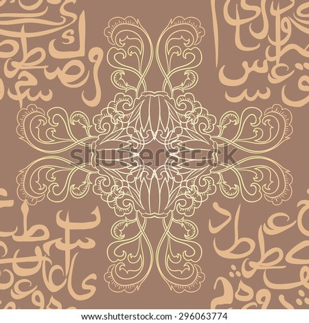 seamless pattern ornament Arabic calligraphy of text Eid Mubarak concept for muslim community festival Eid Al Fitr(Eid Mubarak)