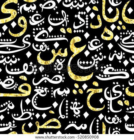 Islamic Calligraphy Stock Photos Royalty Free Images