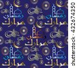 Seamless pattern with gold and blue mosque, moon, ornament and Allah calligraphy.  Islamic seamless pattern. Can be scaled to any size. - stock vector
