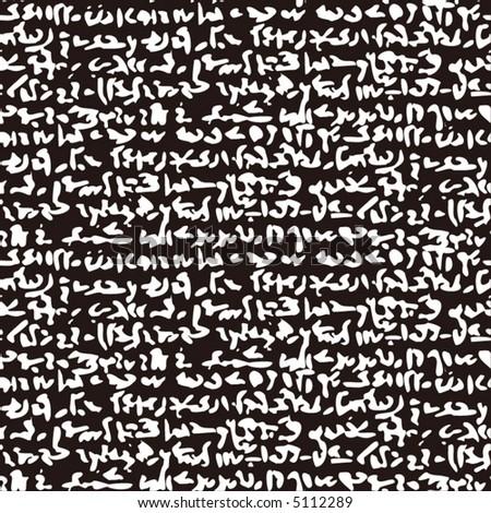 Seamless vector pattern (egyptian script) - stock vector