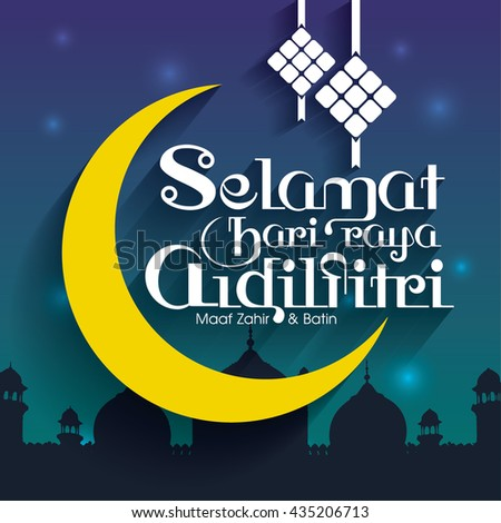 hari raya festival essay Info on globolister: most of which are either religious festival hari raya aidilfitri essay or cultural in origin, and are swathed in traditions.